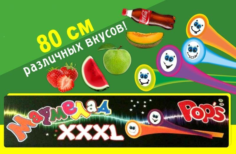 "Набор мармелада жевательного ""POP`S MIX  XXXL"""