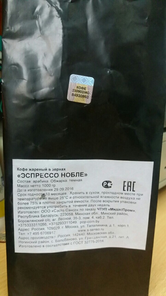 Кофе жареный в зернах ЭСПРЕССО НАТУРАЛЛЕ, пакет 1 кг
