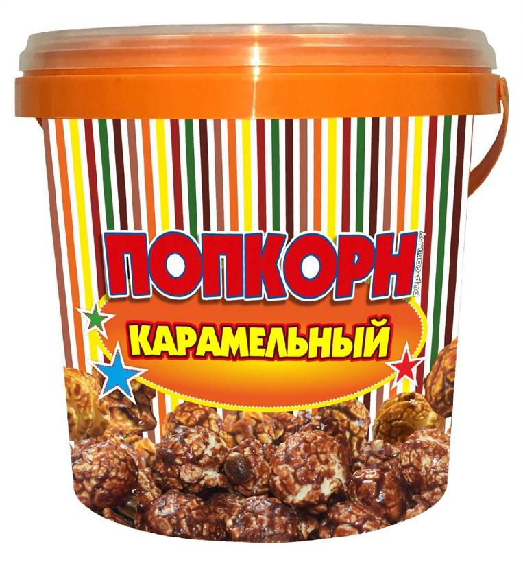 Контейнер для карамелизированного попкорна Карамель, 1 л.