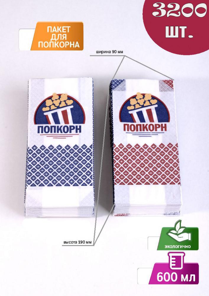 Пакеты для попкорна (0,6л)